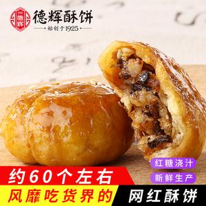 德辉红糖酥饼梅干菜肉金华网红零食小吃浙江特产<span class=H>美食</span>正宗黄山烧饼
