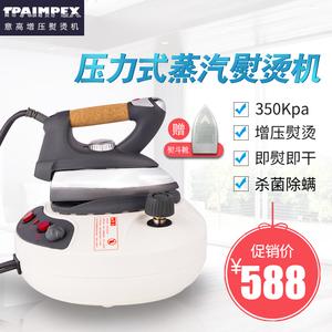 TPAIMPEX窗帘店干洗店家用大功率压力式手持蒸汽<span class=H>电</span><span class=H>熨斗</span>挂烫机烫斗