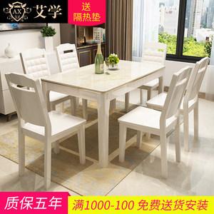 现代简约<span class=H>大理石</span>面实木<span class=H>餐桌</span>椅组合6人小户型白色烤漆家用饭桌家具