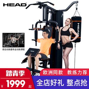 HEAD海德综合训练器 单人站运动健身器材家用 多功能大型力量器械