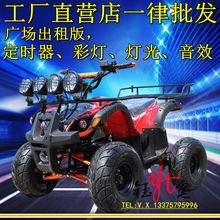 Plaza Electric Amusement Vehicle Electric Bull Beach Vehicle Karting Vehicle Four-wheeled Beach Vehicle Motorcycle