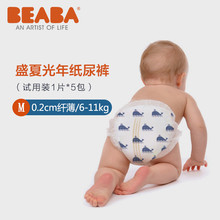 BEABA Biba Baby Midsummer Light-year Diapers Trial Suit Super Thin M1*5 Bag for Babies in Summer