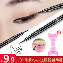 Eyeliner lasting waterproof and sweat-proof not blooming fast-drying big eyes fixed makeup non-marking eyeliner cream beginner students