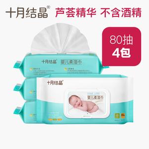 十月结晶婴儿润肤柔<span class=H>湿巾</span>宝宝护肤湿纸巾新生儿专用带盖80抽*4包
