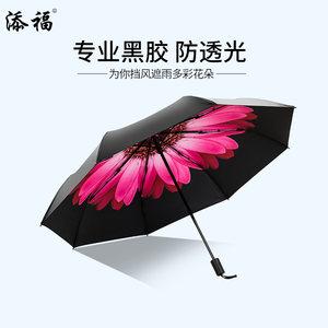 添福太阳伞黑胶防晒防紫外线超轻三折折叠小黑伞晴雨两用伞女清新