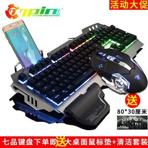 七品吃鸡CF游戏<span class=H>键盘</span>机械手感LOL台式电脑笔记本背光电竞有线<span class=H>�I�P</span>