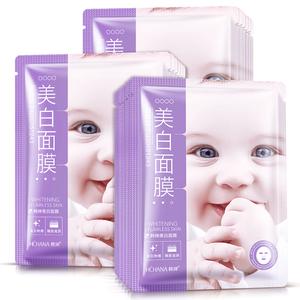 【拍3件,第二件2元第三件1元】韩婵婴儿蚕丝美白面膜补水保湿女