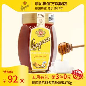 琅尼斯<span class=H>蜂蜜</span>德国纯正品原装进口天然成熟小瓶装便携百花蜜抖音网红