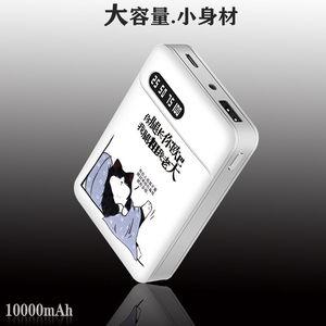 大容量充电宝手机通用迷你便携小巧可爱超薄移动<span class=H>电源</span>毫安超薄卡通