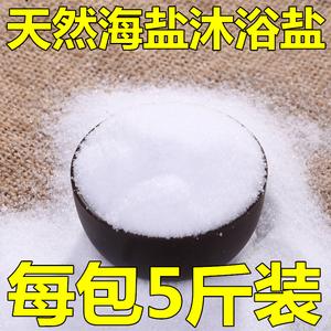 天然沐浴盐海盐全身体清洁护理洗鼻搓脚洗脸泡澡泡脚5斤装