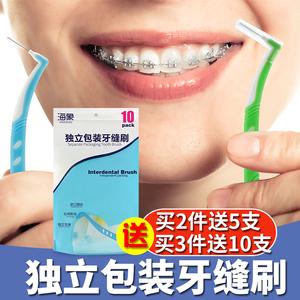 海象日本进口钢丝牙缝刷