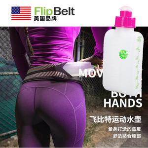 美国Flipbelt运动水壶便携水杯户外防漏大容量水杯腰包专用水壶杯