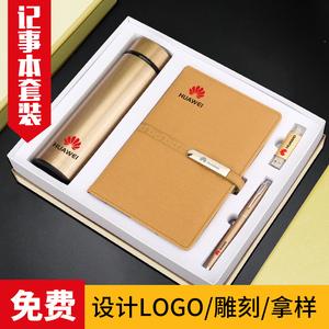 商务礼品定制印LOGO公司年会企业礼品创意实用礼品套装送员工客户