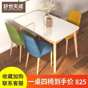 实木<span class=H>餐桌</span>椅组合饭桌现代简约家用北欧<span class=H>餐桌</span>长方形小户型钢化玻璃桌