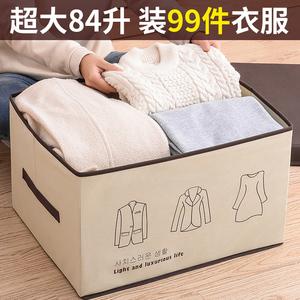 收纳箱有盖衣柜神器可折叠布艺装衣服物整理盒抽屉式玩具储物箱子