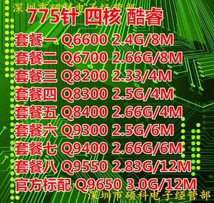 Q8400Q8200Q6600Q9400Q9300Q8300Q9650Q6700Q9550 <span class=H>CPU</span>775针四核