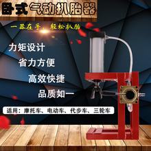 Pneumatic tyre picker motorcycle electric tricycle wheel tyre removal tool clamp replacement tyre maintenance machine