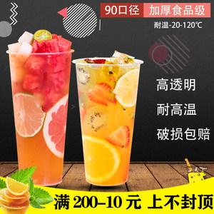 一次性注塑杯带盖高透<span class=H>饮料杯</span>加厚网红奶茶杯果汁冷饮杯500ml定制
