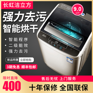 长虹洁立方全自动<span class=H>洗衣机</span>小型宿舍7.5公斤 8 10kg家用波轮洗烘一体