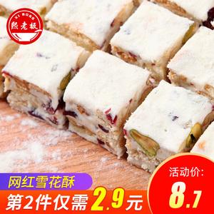 熙老板网红雪花酥牛扎酥130g手工美食糕点奶芙ins好吃的美味零食