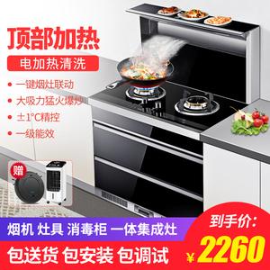日本先锋<span class=H>集成灶</span>自动清洗侧吸下排双电机抽油烟机家用蒸烤箱一体灶