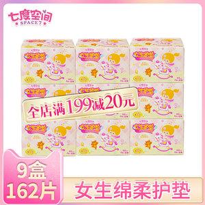 七度空间 护垫少女卫生巾纯棉每盒18片9盒日用<span class=H>迷你巾</span>