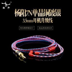 杨阳 MK4 8<span class=H>芯</span>耳机线材diy维修音频se535 im70ue900ie80耳机升级线