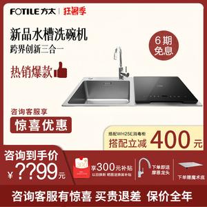 方太X1S水槽洗碗机全自动家用神器超声波嵌入式6套智能刷碗机<span class=H>家电</span>