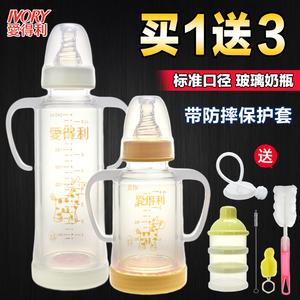 爱得利婴儿<span class=H>奶瓶</span>标准口径晶钻带保护套手柄玻璃<span class=H>奶瓶</span>240ML防摔A93