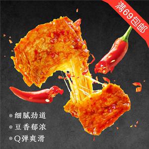 马家牛本味 香辣素食素<span class=H>牛肉</span>辣条<span class=H>豆干</span>豆腐干香干休闲零食小吃
