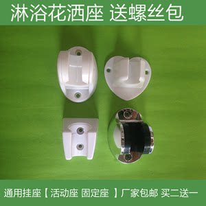 美的/海尔ABS塑料可调节固定座淋浴花洒喷头莲蓬头挂座活动<span class=H>支架</span>
