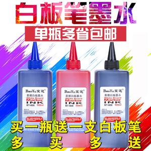 白板笔<span class=H>墨水</span>大容量500ML 白板笔补充液/填充液 适用各种白板笔包邮