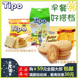 越南进口丰灵<span class=H>tipo</span>牛奶面包干榴莲味<span class=H>黄油</span>曲奇早餐饼干办公休闲零食