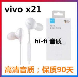 <span class=H>vivo</span><span class=H>耳机</span>原装正品x21i X6 X7 X9plus Y67 入耳式原配手机通用耳塞