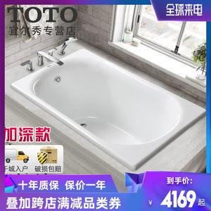 【现货】TOTO铸铁<span class=H>浴缸</span>1.3<span class=H>米</span>嵌入式小户型家用迷你浴盆 FBY1380P