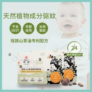 山茶油植物防蚊贴新生宝宝孕妇卡通户外随身