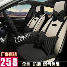 Four Seasons General Motors Nissan Xuan Yiqijun, Keqi Dajinke personality package new male and female seat sets