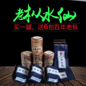 双11爆款水仙茶袋装果香肉桂茶春茶浓香型碳培<span class=H>乌龙茶</span>叶散装茶试喝