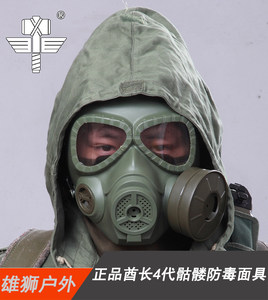 新品WARCHIEF<span class=H>酋长</span>中国军绿黑色中性沙色4代骷髅全脸<span class=H>防毒</span><span class=H>面具</span>面罩