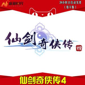 自动秒发 官方仙剑4激活码 仙剑奇侠传四语音配音数字版送攻略  买仙剑数字版送卡巴