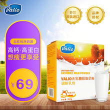 Finnish imported VALIO excellent lactose-free adult skim milk powder 350g for middle-aged and elderly students with high calcium
