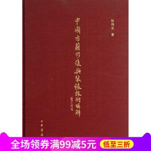 中国<span class=H>古籍</span>修复与装裱技术图解/杜伟生著 杜伟生著 著作 <span class=H>世界</span><span class=H>名著</span>文学 新华书店正版图书籍 中华书局