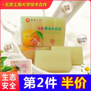 橙乐工坊<span class=H>洗衣皂</span>马赛皂家庭装4块透明皂肥皂不伤手内衣皂正品 包邮