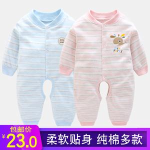 嬰兒連體衣新生兒衣服女寶寶秋冬裝男0冬季3個月純棉6長袖爬服裝