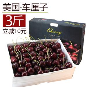 美国车厘子进口车厘子新鲜3斤非智利大樱桃车厘子黑珍珠水果包邮