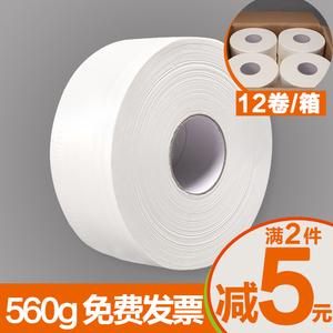 560克大卷纸厕纸整箱批12卷大盘纸卫生纸卷<span class=H>筒纸</span>酒店卫生间专用