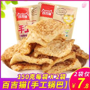 百吉貓手工鍋巴麻辣味休閑食品小零食150g*2西安小吃特產美食