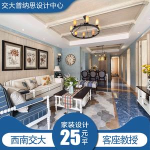 室内房屋装修设计师家装房子纯设计服务软装搭配方案效果图全屋