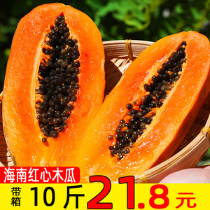红心木瓜当季水果10斤带箱新鲜包邮应季整箱新鲜海南冰糖牛奶木瓜