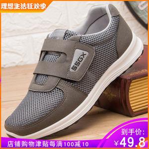 老年人鞋男60-70岁 老人布鞋男款休闲鞋爸爸<span class=H>鞋子</span>夏季透气老头网鞋